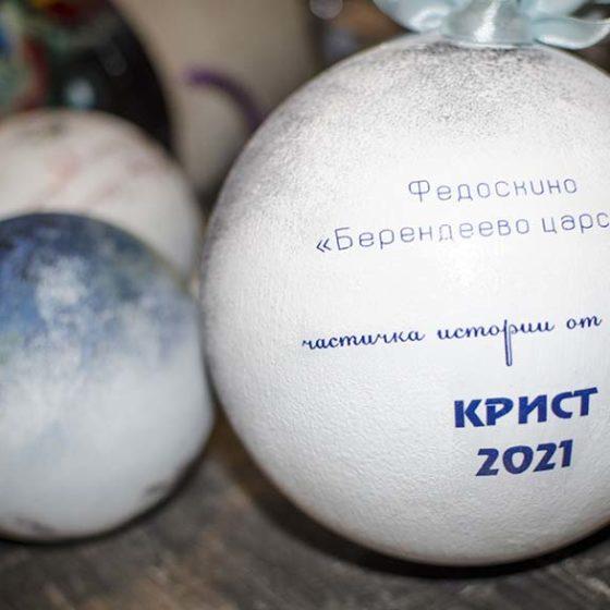 новогодние елочные шары с логотипом