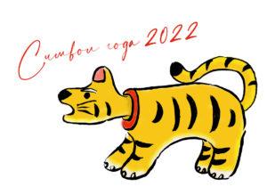 символ 2022 года